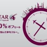 カタール航空の年に一度の大セール50%オフをスルーした